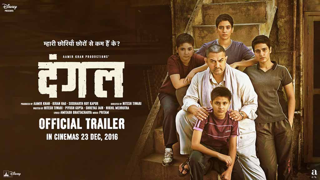 Aamir Khan's Dangal, which releases on December 23, 2016, raises a pertinent question: Are our daughters any lesser than our sons?