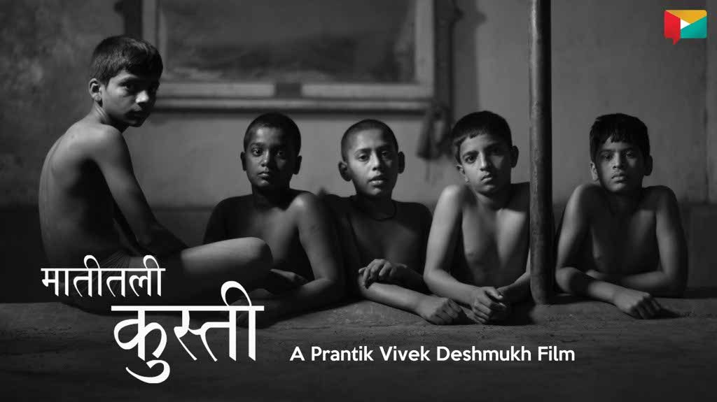 Prantik Deshmukh, 24-year-old youngster from Yavatmal, won the filmfare award for his 12-minute long non-fiction short film - Matitali Kushti.