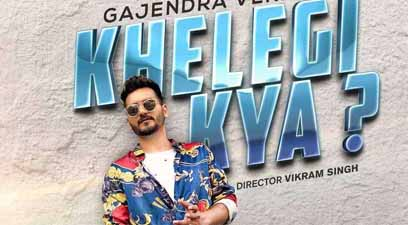 Tera Ghata singer Gajendra Verma's new song Khelegi Kya, which was uploaded three weeks ago, has crossed 6 M views on YouTube.