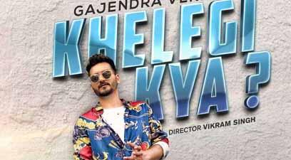 Tera Ghata singer Gajendra Verma's new song Khelegi Kya, which was uploaded three weeks ago, has crossed 6 M views on YouTube.