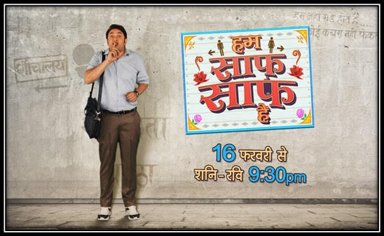 Ministry of Drinking Water & Sanitation partnered with HDFC Limited and Viacom18 to create social comedy series Hum Saath SaathHain.