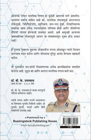 """I'll write a book on policing after I retire!"" said Nagpur CP Dr BK Upadhyay when asked about choosing to write a book on 'Mind Management.'"