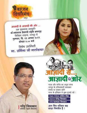 Actor turned politician Congress leader Urmila Matondkar would be arriving in Nagpur on August 22 to be a part of the event 'आज़ादी से आज़ादी की ओर.'