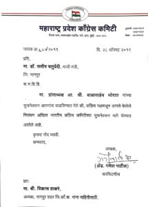 MPCC chief Balasaheb Thorat reinstated its senior leader from Nagpur Dr Satish Chaturvedi in Congress party today after 18 months of expulsion.