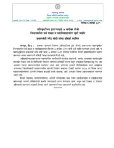 All schools and colleges of Nagpur would be remain closed on Saturday (September 7, 2019) due to heavy rain red alert forcast by weather department.