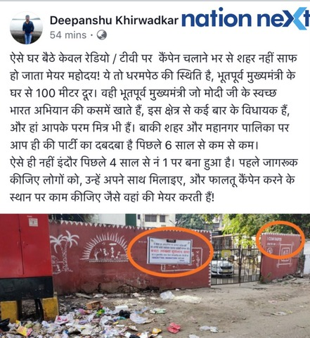 Nagpur resident Deepanshu Khirwadkar in his Facebook post lashed out at Nagpur current MLA from South-West and former Chief Minister Devendra Fadnavis.